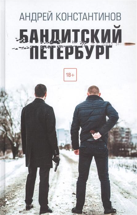 Константинов А. Бандитский Петербург константинов а д дело
