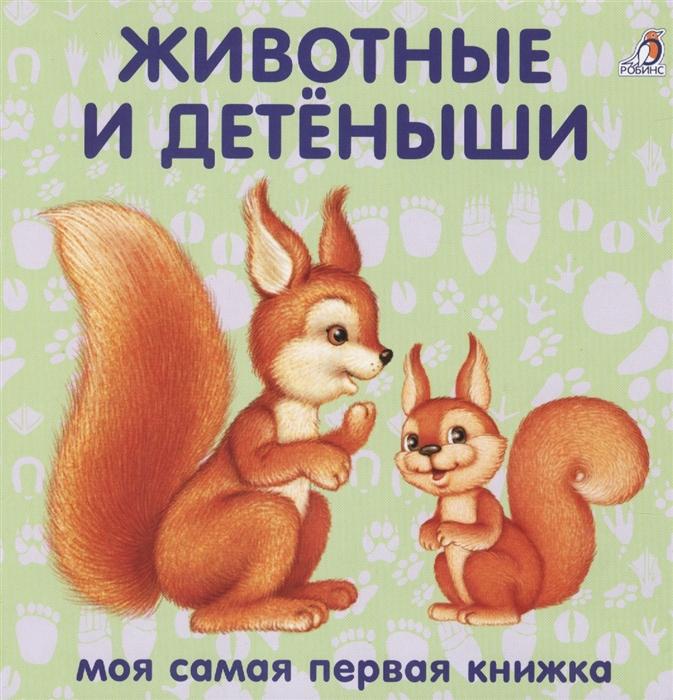 Гагарина М. (ред.) Книжки-картонки Животные и детеныши гагарина м ред кубик eva лесные животные моя первая развивающая игрушка от 6 месяцев