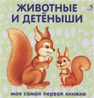 Книжки-картонки. Животные и детеныши