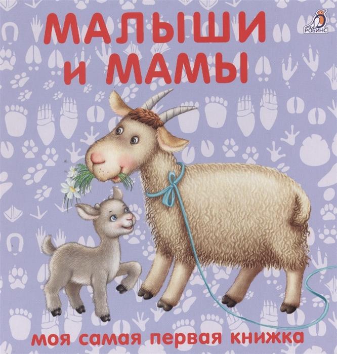 книжки картонки Гагарина М. (ред.) Книжки-картонки Малыши и мамы