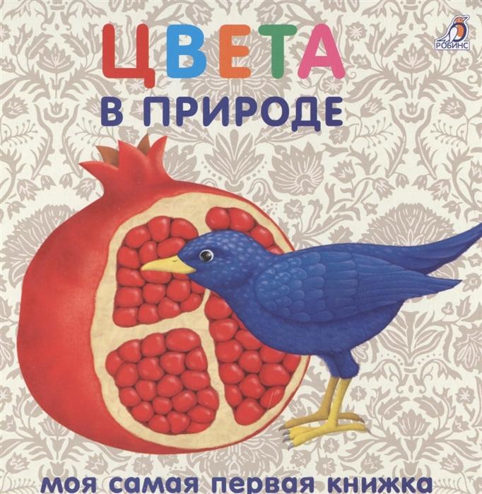 книжки картонки Гагарина М. (ред.) Книжки-картонки Цвета в природе