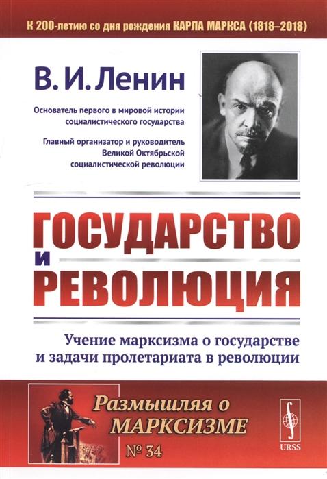 Ленин В. Государство и революция Учение марксизма о государстве и задачи пролетариата в революции а менгер новое учение о государстве