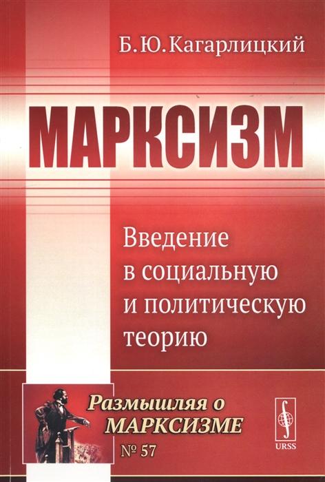 Кагарлицкий Б. Марксизм Введение в социальную и политическую теорию кагарлицкий б марксизм введение в социальную и политическую теорию