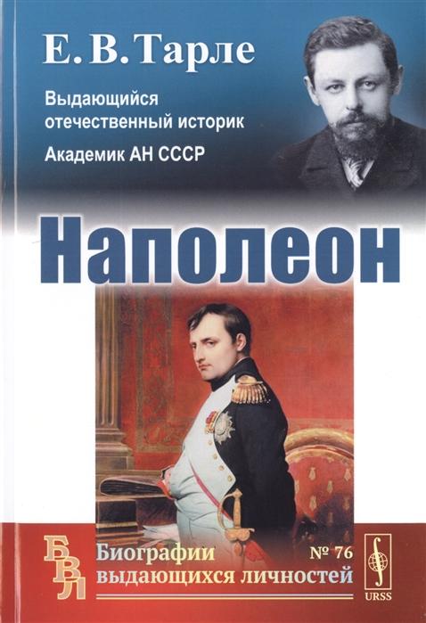 Тарле Е. Наполеон