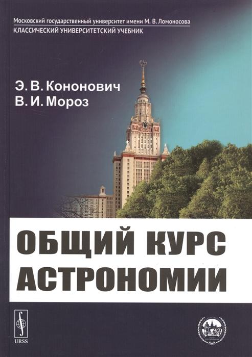 цены Кононович Э., Мороз В. Общий курс астрономии