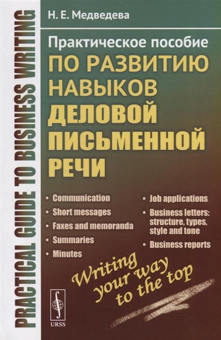 Медведева Н. Practical guide to business writing Практическое пособие по развитию навыков деловой письменной речи jacopo iannacci practical guide to rf mems