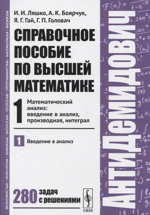 Справочное пособие по высшей математике Часть 1 Математический анализ введение в анализ производная интеграл Введение в анализ