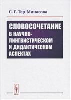 Словосочетание в научно-лингвистическом и дидактическом аспектах