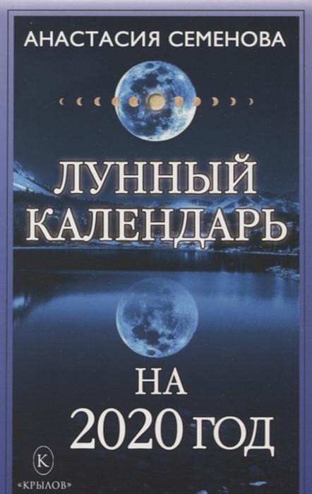 Семенова А. Лунный календарь на 2020 год