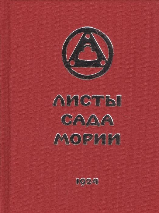 Листы Сада Мории Книга первая Зов
