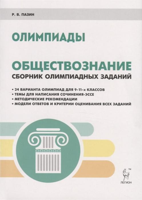цены на Пазин Р. Обществознание Сборник олимпиадных заданий 9-11 классы  в интернет-магазинах