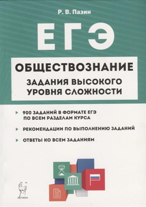 Фото - Пазин Р. Обществознание ЕГЭ 10-11 классы Задания высокого уровня сложности пазин р егэ история 10 11 классы тематические задания высокого уровня сложности