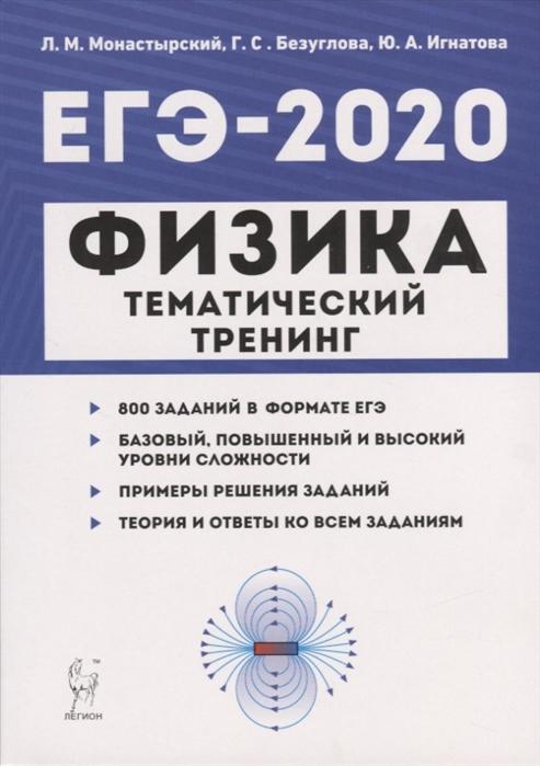 Монастырский Л., Безуглова Г., Игнатова Ю. Физика ЕГЭ-2020 Тематический тренинг Все типы заданий Учебно-методическое пособие