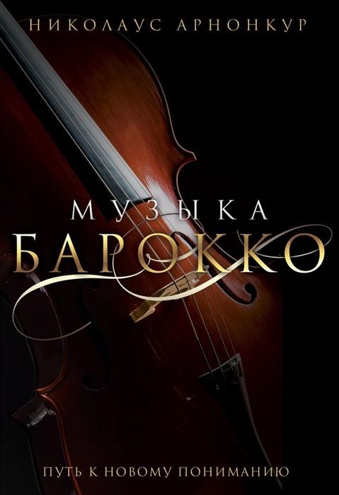 Арнонкур Н. Музыка барокко Путь к новому пониманию