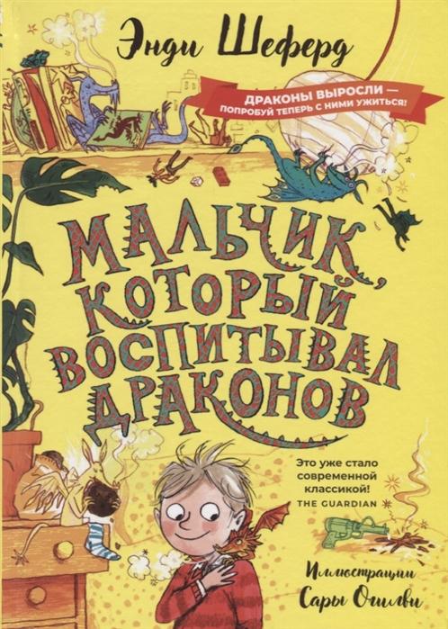 Купить Мальчик который воспитывал драконов, РИПОЛ классик, Детская фантастика