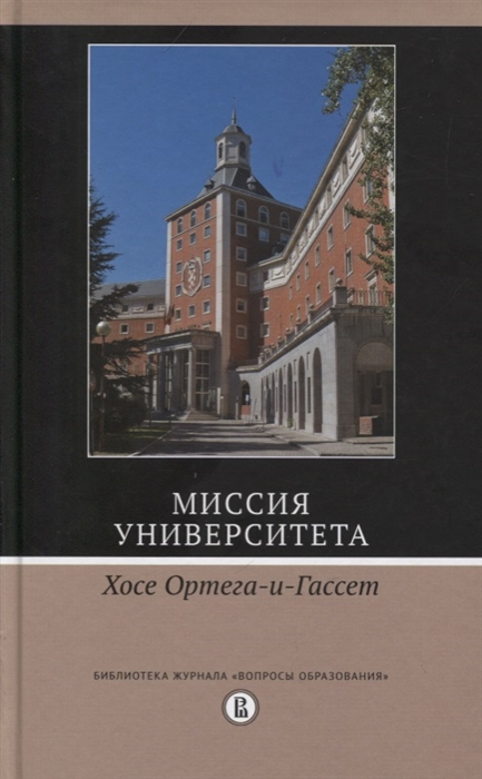 Ортега-и-Гассет Х. Миссия университета