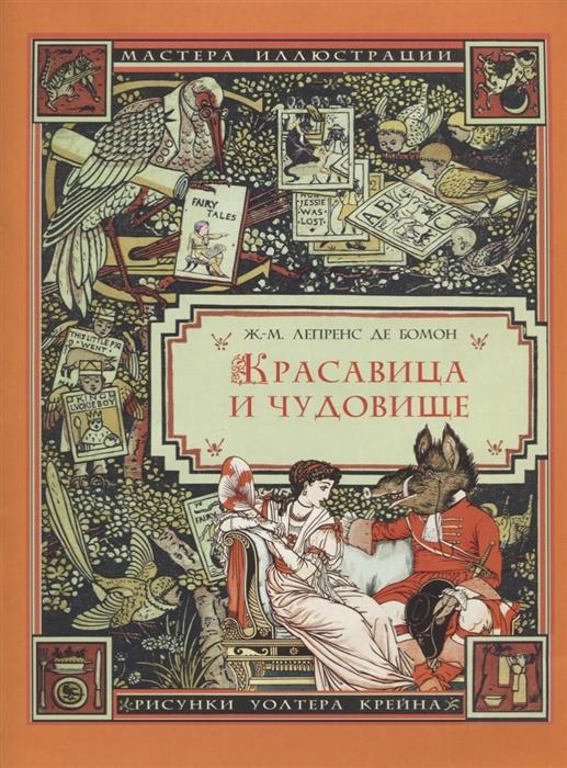 Купить Красавица и чудовище, Звонница, Сказки