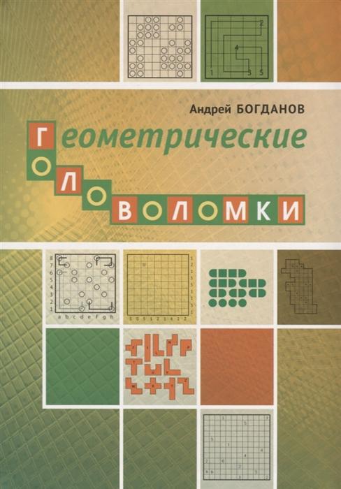 Богданов А. Геометрические головоломки богданов а святослав