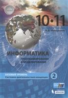 Информатика (Базовый уровень) (в 2 частях) 10-11 классы. Часть 2. Учебник