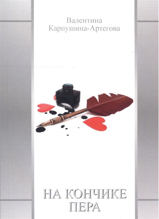 Карпушина-Артегова В. На кончике пера цена