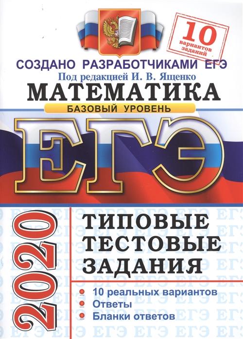 все цены на Ященко И., Антропов А., Забелин А. и др. ЕГЭ 2020 Математика Типовые тестовые задания 10 вариантов заданий Базовый уровень онлайн