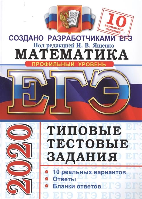 все цены на Ященко И., Волчкевич М., Высоцкий И. и др. ЕГЭ 2020 Математика Типовые тестовые задания 10 вариантов заданий Профильный уровень онлайн