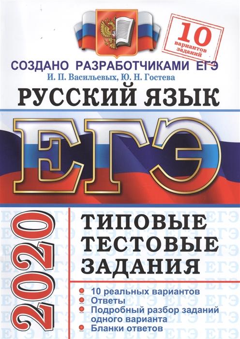 цена на Васильевых И., Гостева Ю. ЕГЭ 2020 Русский язык Типовые тестовые задания 10 вариантов заданий