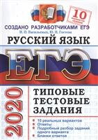 ЕГЭ 2020. Русский язык. Типовые тестовые задания. 10 вариантов заданий