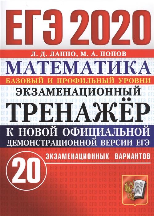 Лаппо Л., Попов М. ЕГЭ-2020 Математика Экзаменационный тренажер 20 экзаменационных вариантов