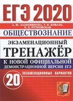 ЕГЭ-2020. Обществознание. Экзаменационный тренажер. 20 экзаменационных вариантов