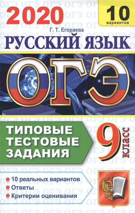 Егораева Г. ОГЭ 2020 Русский язык 9 класс Типовые тестовые задания 10 вариантов