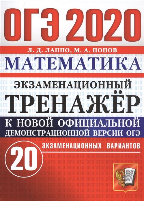 ОГЭ 2020 Математика Экзаменационный тренажер 20 экзаменационных вариантов