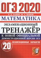 ОГЭ 2020. Математика. Экзаменационный тренажер. 20 экзаменационных вариантов