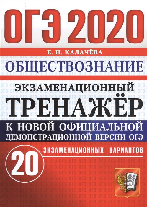 Калачева Е. ОГЭ 2020 Обществознание Экзаменационный тренажер 20 экзаменационных вариантов