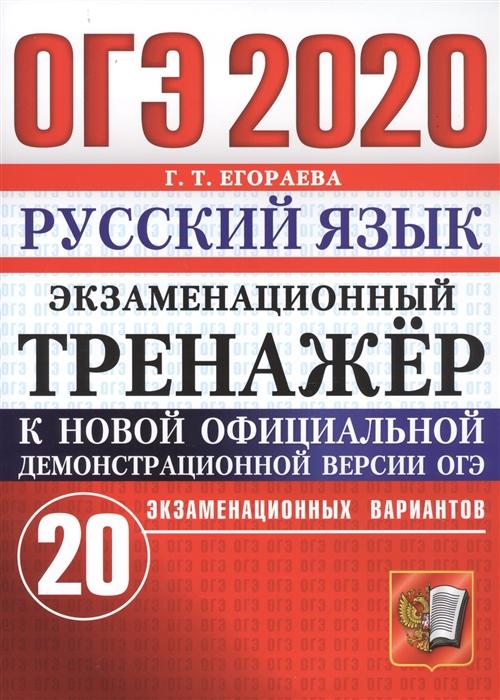 Егораева Г. ОГЭ 2020 Русский язык Экзаменационный тренажер 20 экзаменационных вариантов цена