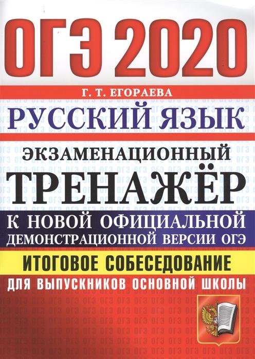 Егораева Г. ОГЭ 2020 Русский язык Экзаменационный тренажер Итоговое собеседование для выпускников основной школы
