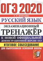 ОГЭ 2020. Русский язык. Экзаменационный тренажер. Итоговое собеседование для выпускников основной школы