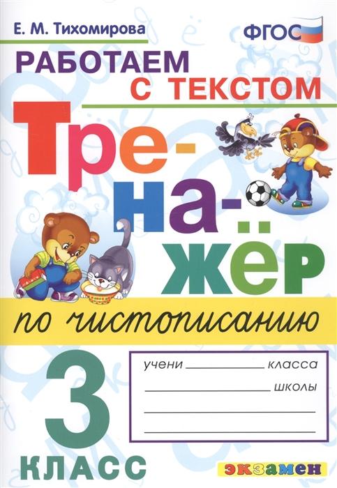 Тихомирова Е. Тренажер по чистописанию 3 класс Работа с текстом
