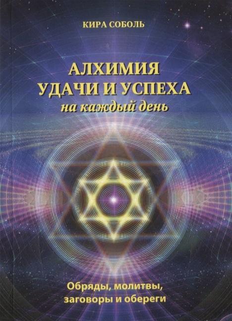 Соболь К. Алхимия удачи и успеха на каждый день Обряды молитвы заговоры и обереги цены