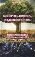 Защитная книга родового древа. Заговоры на защиту и благополучие себя, детей и внуков