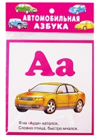 Автомобильная азбука. Карточки