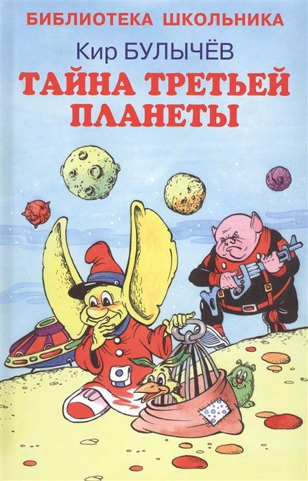 Булычев К. Тайна третьей планеты