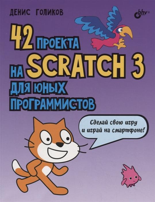 Голиков Д. 42 проекта на Scratch 3 для юных программистов денис владимирович голиков знакомьтесь этоsnap блочная среда программирования мощнее scratch