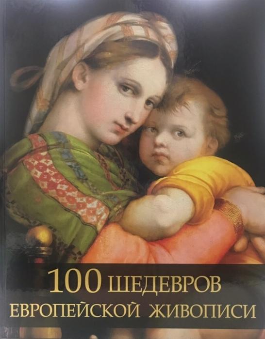 Морозова О. 100 шедевров европейской живописи