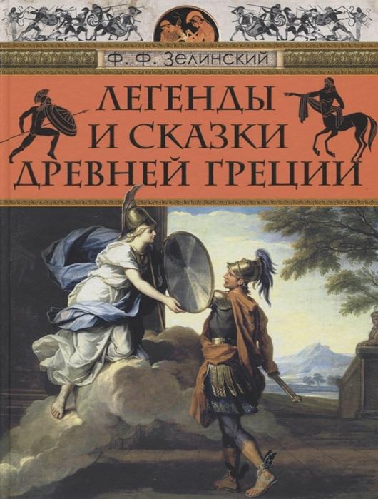 цена на Зеленский Ф. Легенды и сказки Древней Греции