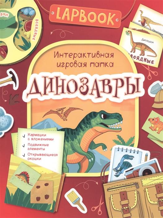 Купить Динозавры, Росмэн, Домашние игры. Игры вне дома