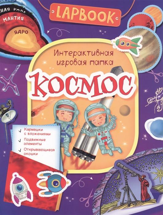 Купить Космос, Росмэн, Домашние игры. Игры вне дома
