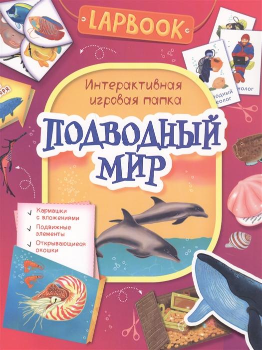 Купить Подводный мир, Росмэн, Домашние игры. Игры вне дома
