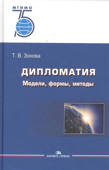Зонова Т. Дипломатия Модели формы методы Учебник для вузов