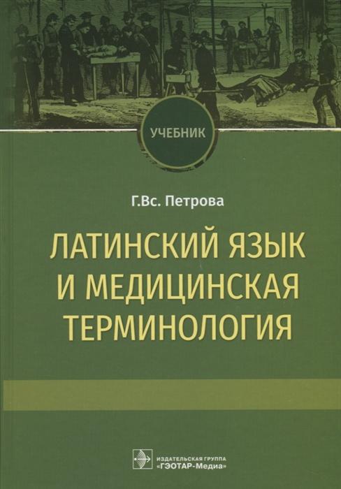Петрова Г. Латинский язык и медицинская терминология Учебник